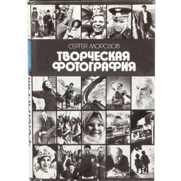 """""""Творческая фотография"""". Сергей Морозов (1986)."""