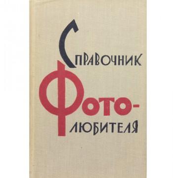 Справочник фотолюбителя. Е.А. Иофис (1961)