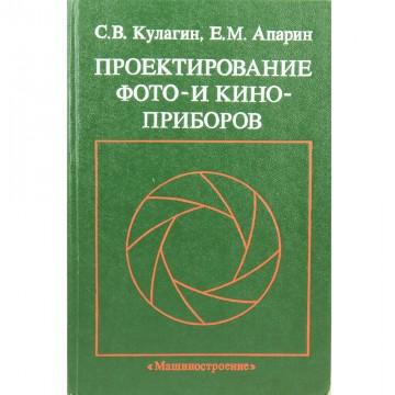 Проектирование фото и кино приборов. С.В. Кулагин и Е.М. Апарин (1986)