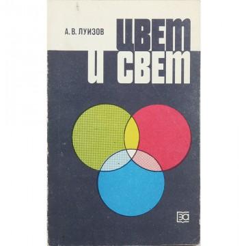 Цвет и свет. А.В. Луизов (1989)