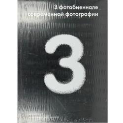3 Фотобиеннале современной фотографии.  (2014)