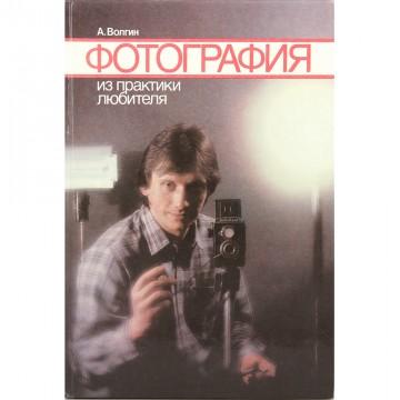 Фотография. Из практики любителя. А.Г. Волгин (1990)