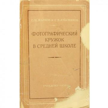 Фотографический кружок в средней школе. С.Н. Жарков и С.Н. Красников (1956)