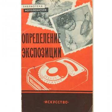 Определение экспозиции при съемке и печати. Ф.С. Пятницкий (1960)