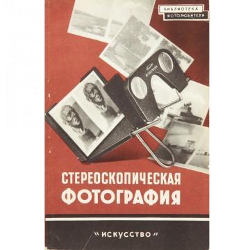 Стереоскопическая фотография. Б.Т. Иванов и А.Л. Левингтон (1959)