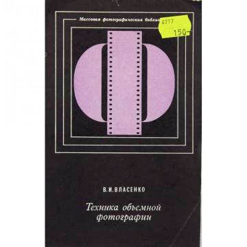 Техника объемной фотографии. В.И. Власенко (1978)