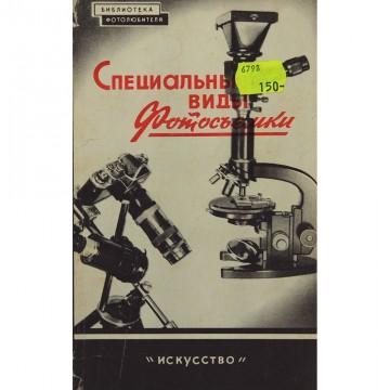 Специальные виды фотосъемки. Н.Н. Кудряшов, Б.А. Гончаров (1959)
