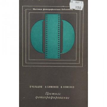 Цветное фотографирование. В. Чельцов. А. Симонов, В. Хоменко (1971)