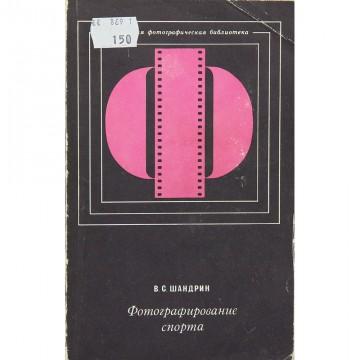 Фотографирование спорта. В.С. Шандрин (1972)
