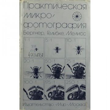 Практическая микро-фотография. Бергнер, Гельбке, Мелисс (1977)