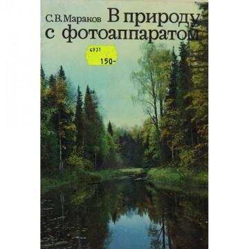 В природу с фотоаппаратом. С.В. Мараков (1978)