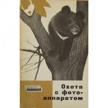 Охота с фотоаппаратом. Вл. Минкевич (1963)