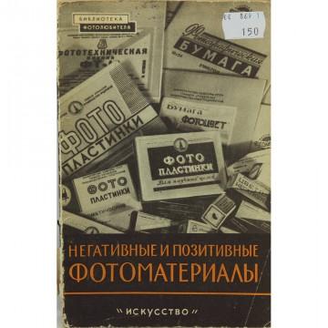 Негативные и позитивные фотоматериалы. Васильев, Шор, Шамшев (1959)