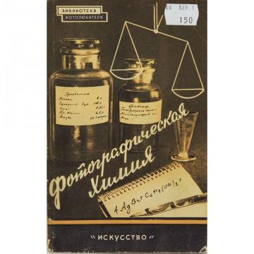 Фотографическая химия. Мархилевич, Яштолд-Говорко (1959)