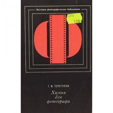 Химия для фотографа. Г.И. Терегулов (1976)