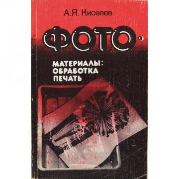 Фотоматериалы: обработка, печать. А.Я. Киселев (1986)