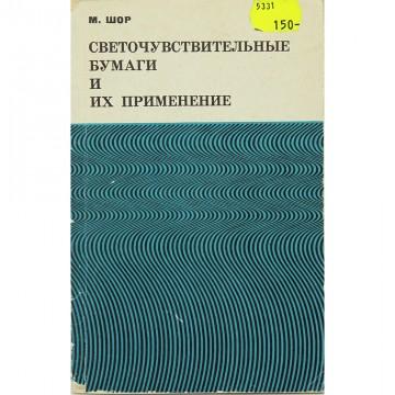 Светочувствительные бумаги и их применение. М. Шор (1968)