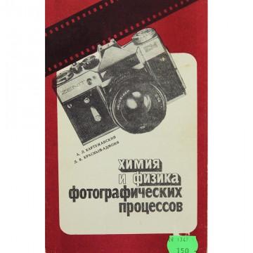 Химия и физика фотографических процессов. Картужанский, Красный-Адмони (1986)