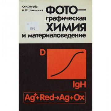 Фотографическая химия и материаловедение. Ю.И. Журба, М.Р. Шпольский (1981)