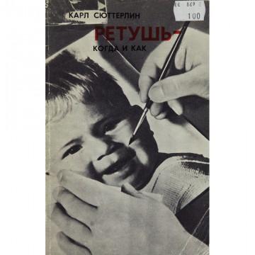 Ретушь - когда и как. Карл Сюттерлин (1974)