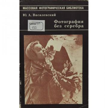 Фотография без серебра. Ю.А. Василевский (1984)
