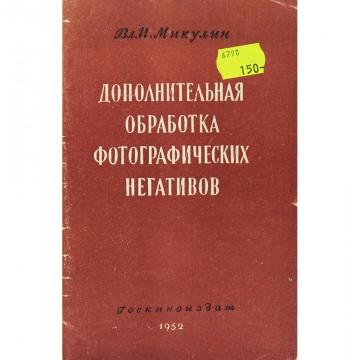 Дополнительная обработка фотографических негативов. В.И. Микулин (1952)