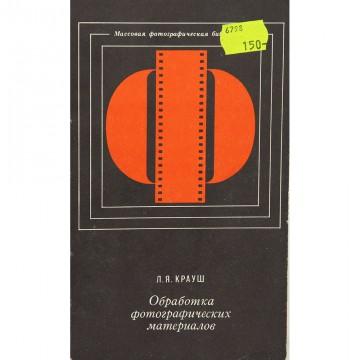 Обработка фотографических материалов. Л.Я. Крауш (1975)