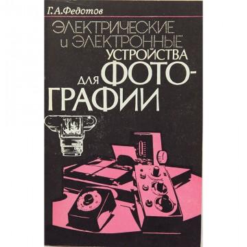 Электрические и электронные устройства для фотографии. Г.А. Федотов (1985)
