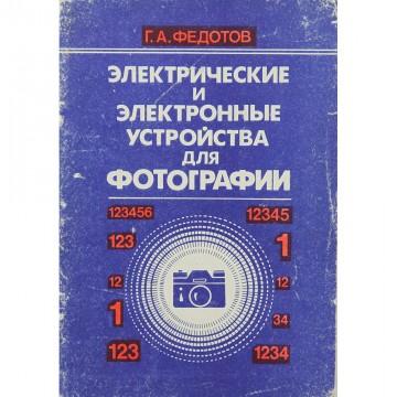 Электрические и электронные устройства для фотографии. Г.А. Федотов (1991)