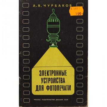 Электронные устройства для фотопечати. А.В. Чурбаков (1983)