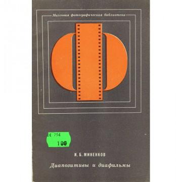 Диапозитивы и диафильмы. И.Б. Миненков (1968)