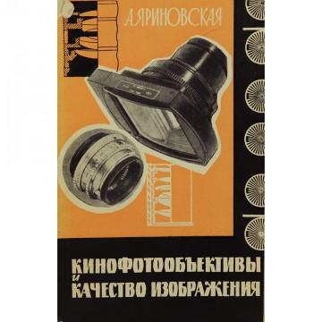 Кинофотообъективы и качество изображения. А. Яриновская (1965)