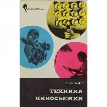 Техника киносъемки. Р. Ильин (1968)