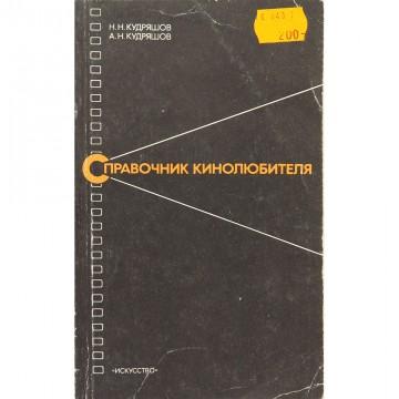 Справочник кинолюбителя. Н.Н.Кудряшов, А.Н. Кудряшов (1986)