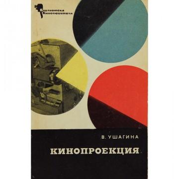 Кинопроекция. В. Ушагина (1967)
