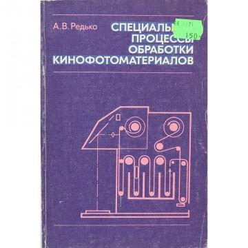 Специальные процессы обработки кинофотоматериалов. А.В. Редько (1987)