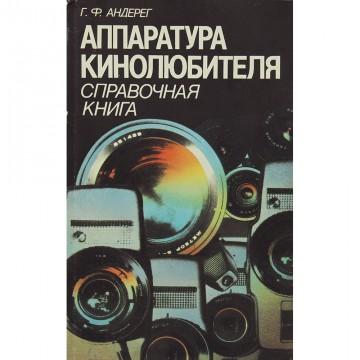Аппаратура кинолюбителя. Справочная книга. Г.Ф. Андерег (1988)
