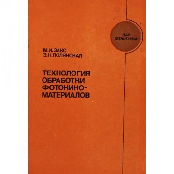 Технология обработки фотокиноматериалов. Учебник для техникумов. Закс, Полянская (1983)