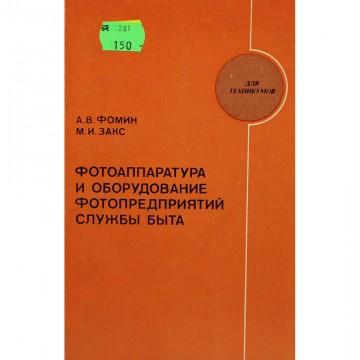 Фотоаппаратура и оборудование фотопредприятий службы быта. Учебник для техникумов. Фомин, Закс (1980)
