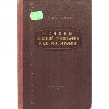 Основы цветной фотографии и аэрофотографии. М.Н. Цыганов (1956)