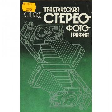 Практическая стереофотография. К. и А. Касс (1987)