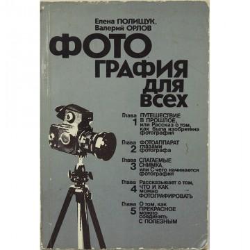 Фотография для всех. Е. Полищук, В. Орлов (1985)
