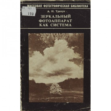 Зеркальный фотоаппарат как система. А.И. Трачун (1986)
