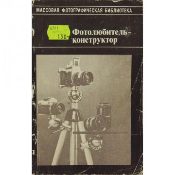 Фотолюбитель-конструктор. В. Анцев, А. Доброславский (1991)