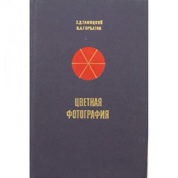 Цветная фотография. Э.Д. Тамицкий, В.А. Горбатов (1979)