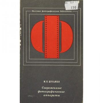Современные фотографические аппараты. М.Я. Шульман (1968)