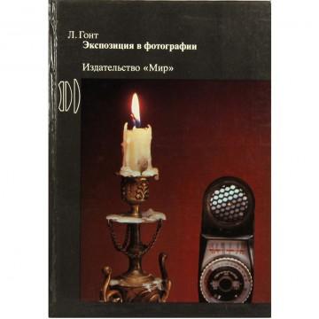 Экспозиция в фотографии. Практическое руководство. Л. Гонт (1984)