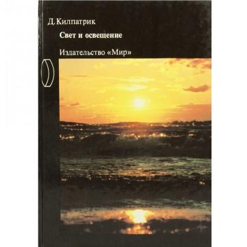 Свет и освещение. Д. Килпатрик (1988)