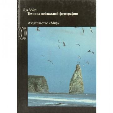 Техника пейзажной фотографии. Дж. Уэйд (1989)