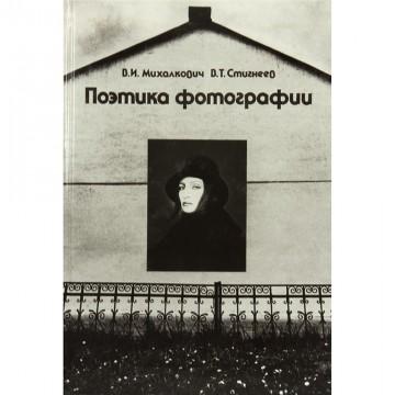 Поэтика фотографии. В.И. Михалкович и В.Т. Стигнеев (1989)
